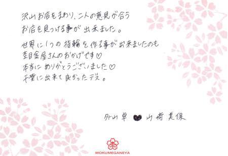 111028木目金の結婚指輪 千葉店 03.jpg