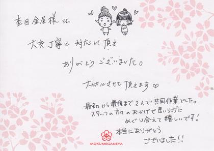 111028木目金の結婚指輪 横浜元町店003.jpg