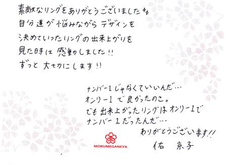 111028木目金の結婚指輪_神戸店003.jpg