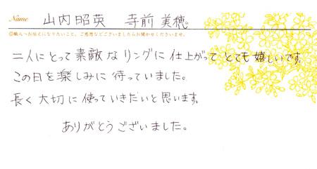 111029木目金の結婚指輪_梅田店003.jpg