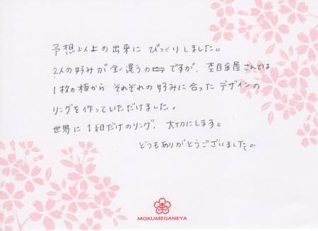 11102901木目金の結婚指輪表参道本店003.jpg