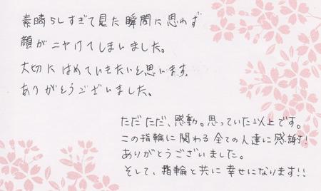 111030 木目金の結婚指輪_名古屋店03H.jpg