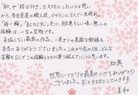 111030 木目金の結婚指輪_名古屋店03K.jpg