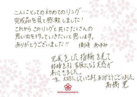 111030グリ彫りの結婚指輪_神戸店003.jpg
