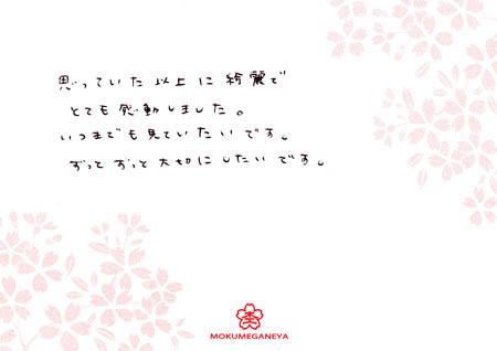 111030木目金の婚約指輪_大阪店003.jpg