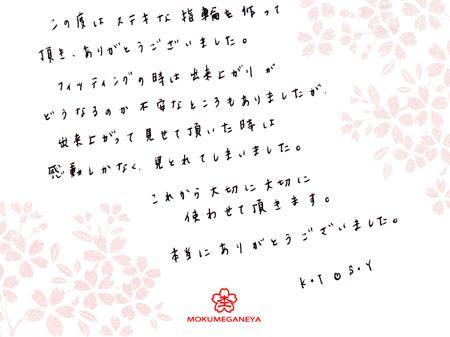 111030木目金の結婚指輪_大阪店004.jpg