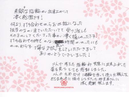 11103001 木目金の結婚指輪_千葉店003.jpg