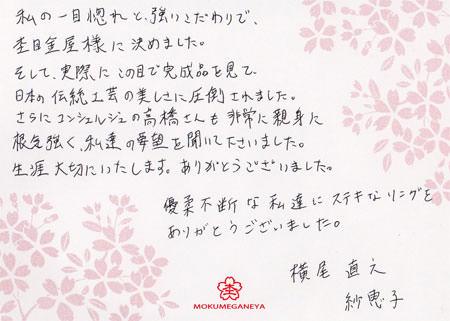 杢目金屋銀座店のお客様②.jpg