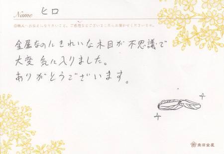 11092801木目金の結婚指輪03.jpg