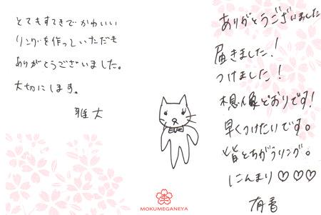 11103001木目金の結婚指輪_名古屋店005.jpg