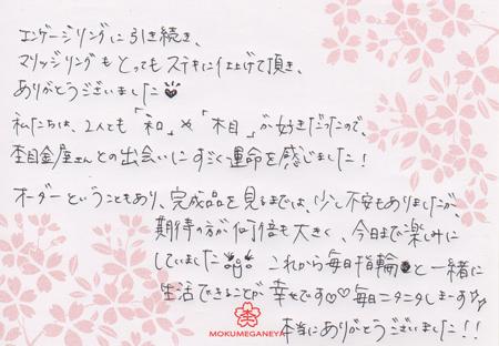 111127 木目金の結婚指輪_名古屋店03.jpg