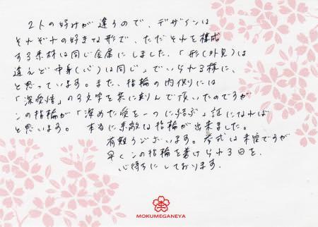 111127木目金の結婚指輪横浜元町店003-3.jpg