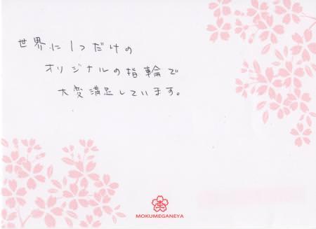 11112703木目金の結婚指輪_表参道本店003.jpg