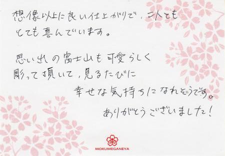 111128木目金の結婚指輪横浜元町店001-2.jpg