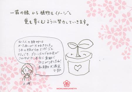 111129木目金の結婚指輪_表参道本店003.jpg
