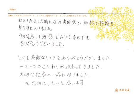 中嶋慎也様003.jpg
