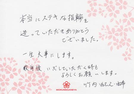 111127木目金の結婚指輪②_名古屋店003.jpg