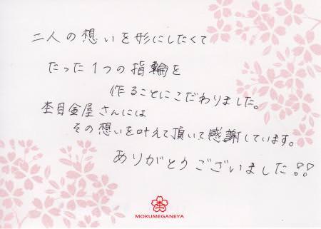 111127木目金の結婚指輪 銀座店003.jpg