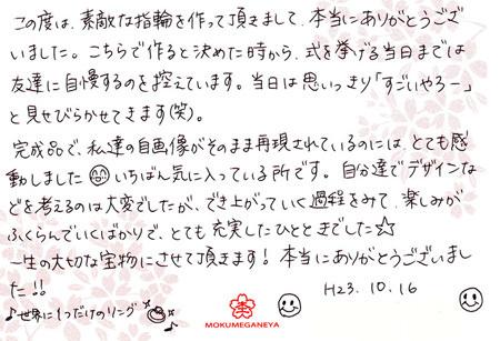 111127木目金の結婚指輪_大阪店003.jpg