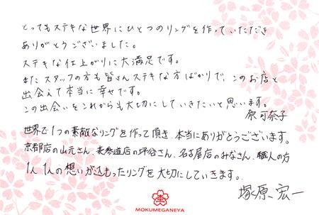 111127市松の結婚指輪001.jpg