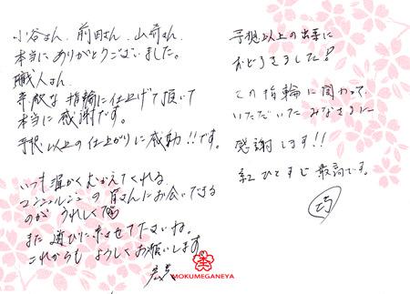 111222木目金の結婚指輪_神戸店003.jpg