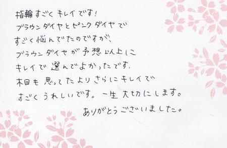 11122301木目金の婚約指輪_京都店003.jpg