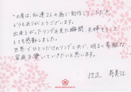 11122301杢目金屋の結婚指輪横浜元町店005.jpg