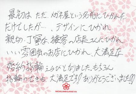 11122302木目金の婚約指輪_京都店003.jpg