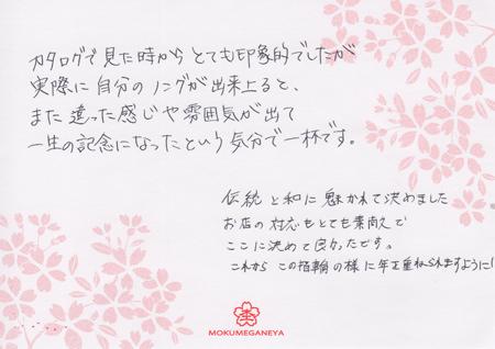 11122303木目金の結婚指輪 横浜元町店003.jpg
