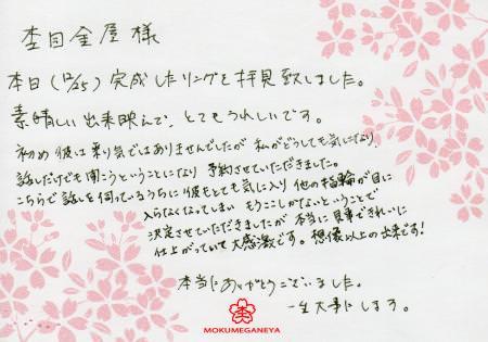 111225木目金の婚約指輪、結婚指輪横浜元町店003-3188.jpg