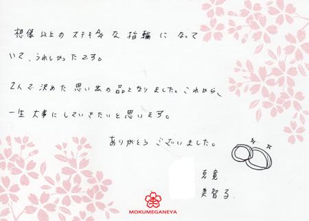 111225木目金の結婚指輪2-③.jpg