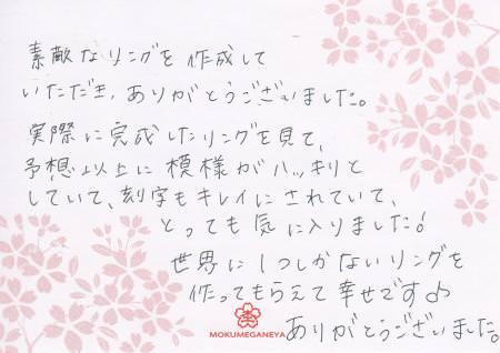 11122503 木目金の結婚指輪_千葉店003.jpg