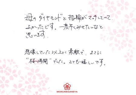 11122701 木目金の婚約指輪_千葉店003.jpg