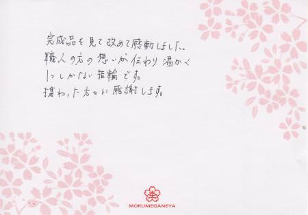 111228木目金の結婚指輪 横浜元町店003.jpg