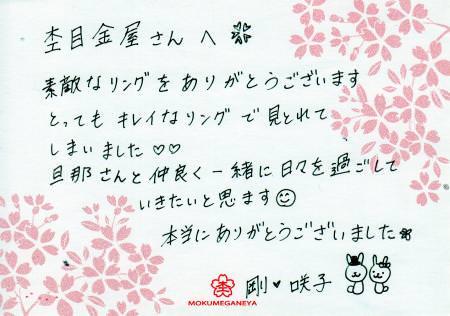 木目金の結婚指輪横浜元町店120131003212.jpg