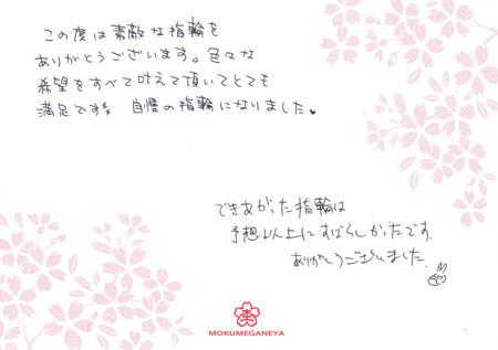 111016木目金の結婚指輪_表参道003.jpg