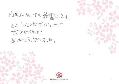 111210木目金の結婚指輪_表参道003.jpg