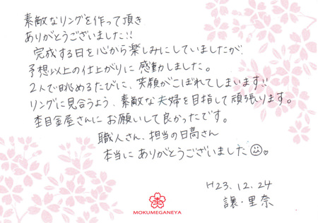 111224木目金の結婚指輪_表参道003.jpg