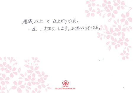111225木目金の結婚指輪_表参道003.jpg