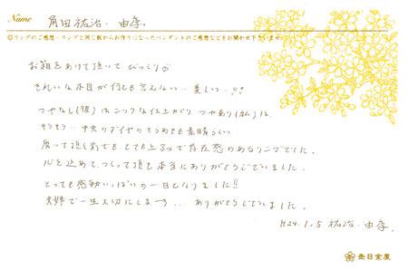 120105木目金の結婚指輪_大阪店003.jpg