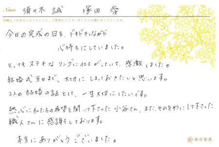 120106木目金の結婚指輪_梅田店003078.jpg
