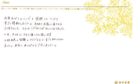 120107木目金の結婚指輪_心斎橋店003②.jpg