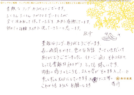 120107木目金の結婚指輪_心斎橋店003.jpg