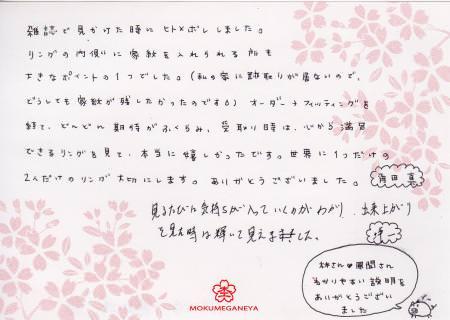 120109木目金の結婚指輪 銀座店003.jpg
