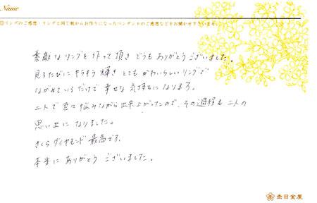 120119木目金の婚約指輪003_心斎橋店.jpg