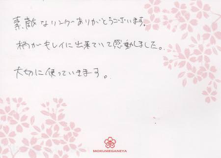 120119木目金の結婚指輪 銀座店003.jpg