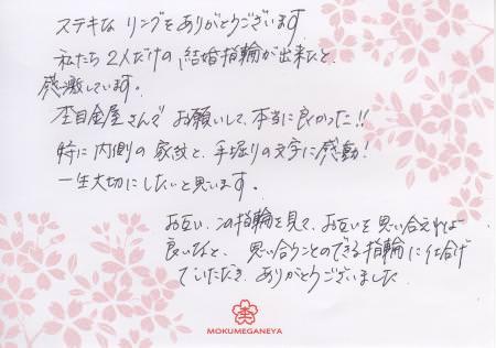 120121 01 木目金の結婚指輪_千葉店003038.jpg