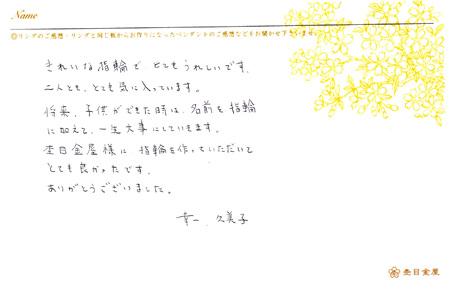 120121木目金の結婚指輪_心斎橋店003②.jpg