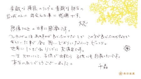 120122木目金の結婚指輪_心斎橋店003.jpg