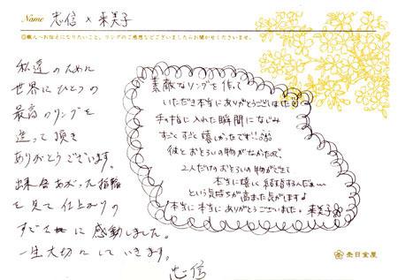 120124木目金の結婚指輪_心斎橋店003A.jpg
